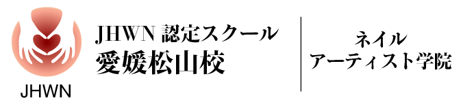 JHWN認定校|愛媛松山校